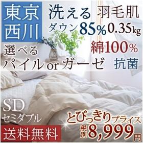 肌掛け布団 セミダブル 東京西川 西川産業 洗える綿100% 肌布団 ホワイトダウン