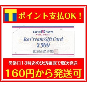 サーティワン アイスクリーム500円券(食事券・ギフト券・商品券・金券・ポイント)(3万円でさらに送料割引)