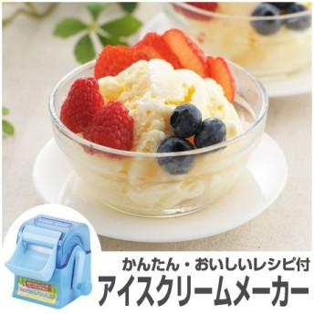 くるりんアイスクリームメーカー フローズンメーカー ( アイスクリーム 手づくり 手回し )