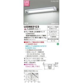 TOSHIBA 東芝ライテック LED流し元灯 LEDB83123