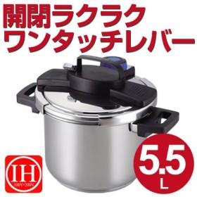 圧力鍋 5.5L IH対応 3層底 ワンタッチレバー 8合炊 ( 両手 ガス火対応 )