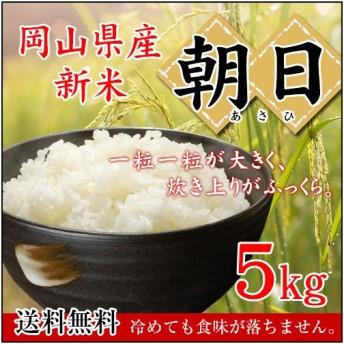 米 お米 5kg 朝日 30年岡山産 送料無料