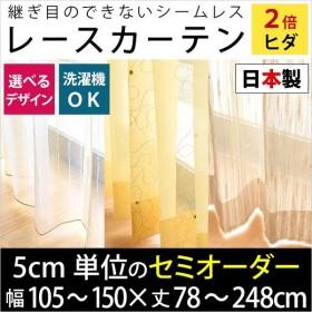 レースカーテン セミオーダーカーテン 日本製 2倍ヒダ 幅105〜150cm×丈78〜248cm 1枚単品