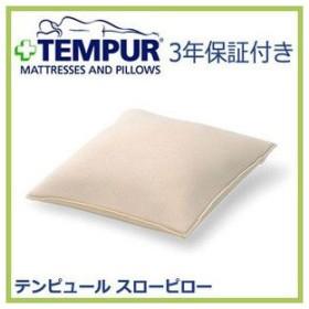 TEMPUR テンピュールまくら スローピロー 低反発