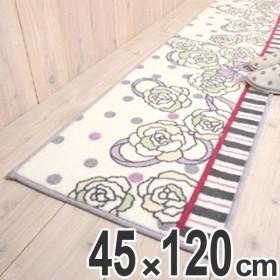 キッチンマット 120 45×120cm 洗える 滑り止め インテリアマット ブローム ( キッチン マット 120cm カーペット ラグ )