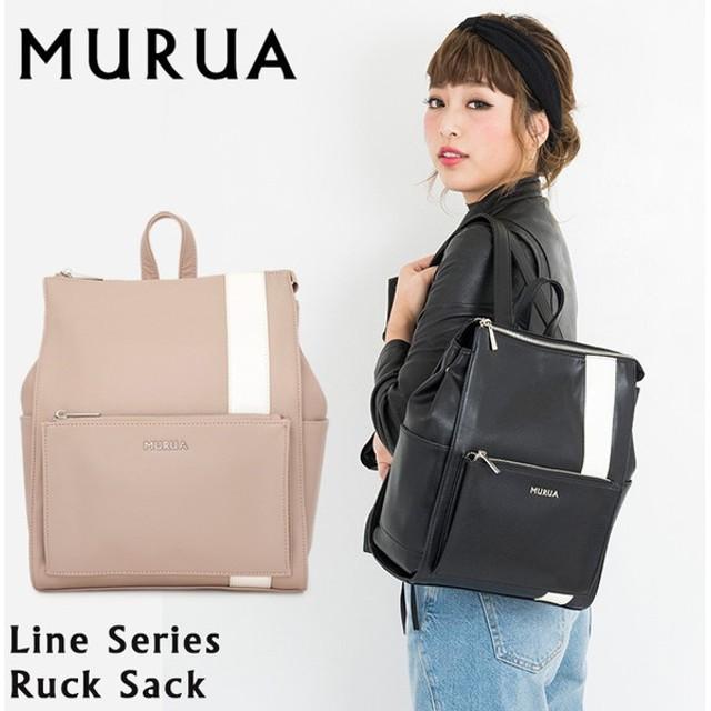 ムルーア MURUA リュック MR-B453 LINEシリーズ  リュックサック デイパック レディース  [PO5]
