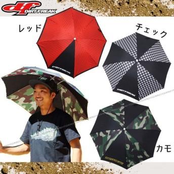 《あすつく》【DIRTFREAK】両手が使える アンブレラハット 雨具 日傘 レース観戦 園芸 アウトドア キャンプ ビーチ トランポ 釣傘 フィッシング用帽子