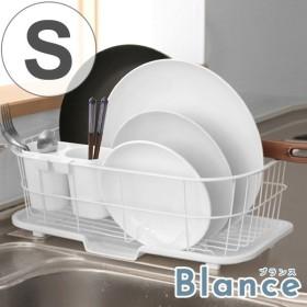水切りラック 水切りかご 小 流れるトレー ホワイト ブランス Blance ( 水切りカゴ 水切りバスケット ディッシュラック )