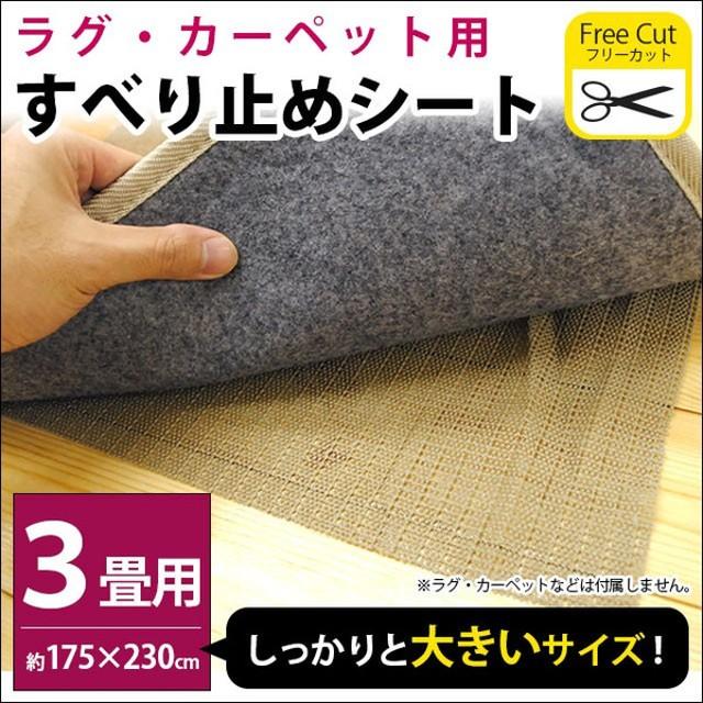 ラグ 滑り止めシート 3畳 175×230cm カットできる ラグ・マット・カーペット・絨毯・敷物