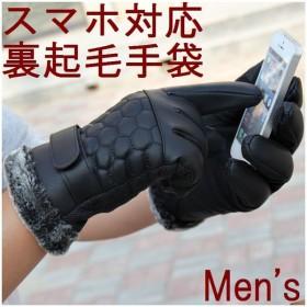 メンズ スマホ対応手袋 スマートフォン対応手袋 フェイクレザー 5本指手袋 裏起毛 滑り止め付き レザー調 ライダースグローブ タッチ 防寒 寒さ対策