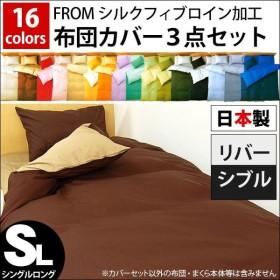布団カバーセット シングル 3点セット 選べる和式/ベッド用 日本製 無地リバーシブル FROMカバー