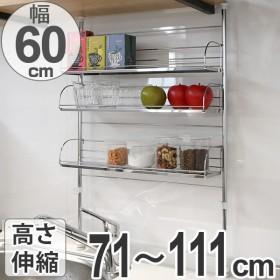 スパイスラック キッチン収納 突っ張り式 3段 幅60cm ステンレス製 ( 調味料ラック 調味料置き キッチン収納 )