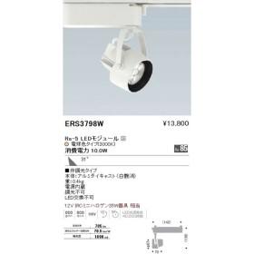 ENDO 遠藤照明 スポットライト ERS3798W