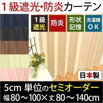 セミオーダーカーテン 幅80〜100cm 丈80〜140cm 1枚単品 日本製 遮光1級 防炎 形状記憶 ウォッシャブル