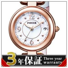 【レビューを書いて3年保証】CITIZEN シチズン 腕時計 KL0-669-15 レディース wicca ウィッカ 電波 ソーラー