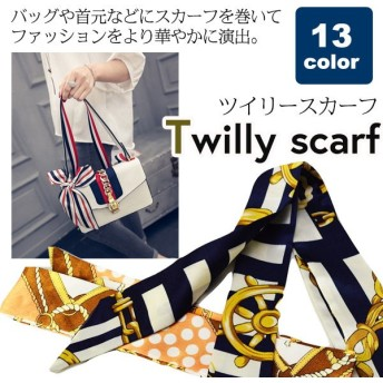 ツイリースカーフ トゥイリースカーフ バッグスカーフ バッグ用スカーフ プチスカーフ ハンドルスカーフ ロングスカーフ レディース 小物 持ち手 鞄
