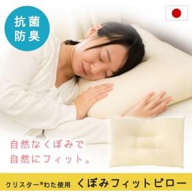 枕 まくら マクラ 洗える枕 43×63cm 日本製 帝人クリスターわた 抗菌 防臭 くぼみフィットピロー 快眠枕