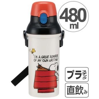 子供用水筒 スヌーピー ハウス 直飲みプラワンタッチボトル 480ml キャラクター ( 軽量 直飲み 食洗機対応 プラスチック製 )