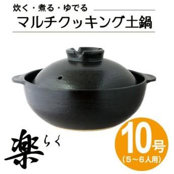 土鍋 10号 5〜6人用 深型土鍋 楽 ( ガス火専用 卓上鍋 どなべ )