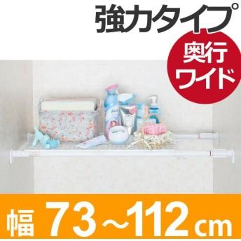 つっぱり棚 パワフルメッシュ棚 ワイド 取付幅:73〜112cm ( 突っ張り棚 強力 つっぱり )