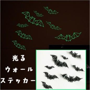 光るウォールステッカー 壁紙シール 立体的 夜光 蓄光 ウォールシール コウモリ 蝙蝠 バット ハロウィン 夜光シール 夜光ステッカー 可愛い かわい