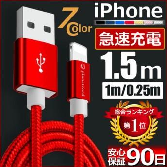 iPhone 充電ケーブル 充電器 コード 1m 1.5m 25cm 50cm 急速充電 断線防止 iPhoneX iPhone8 iPhone7 iPad モバイルバッテリー 強化ナイロン 合金 安心3ヵ月保証