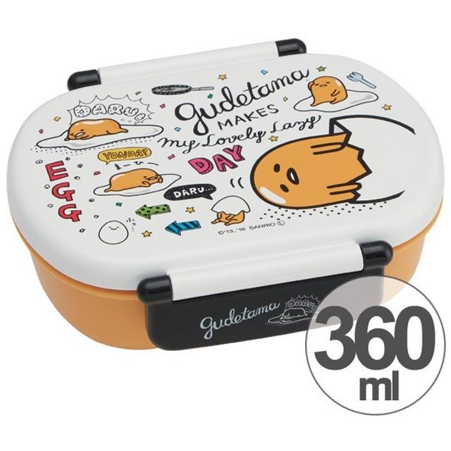 お弁当箱 小判型 ぐでたま 360ml 子供用 キャラクター ( 弁当箱 食洗機対応 ランチボックス プラスチック製 )