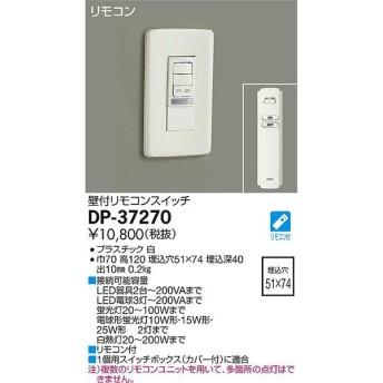 DAIKO 大光電機 リモコンスイッチ DP-37270