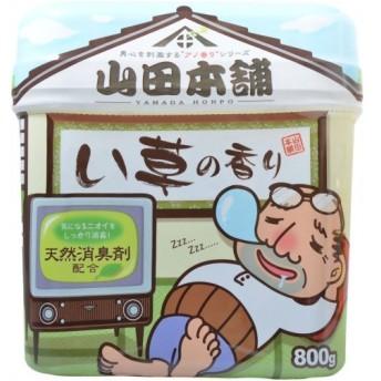 山田本舗 芳香消臭剤 い草の香り 800g 代引不可