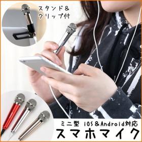 スマホ用 カラオケ ミニ マイク スマートフォン スマホマイク iPhone6s iOS&Android 両方対応 クリップ スタンド 卓上 3.6mmプラグマイク