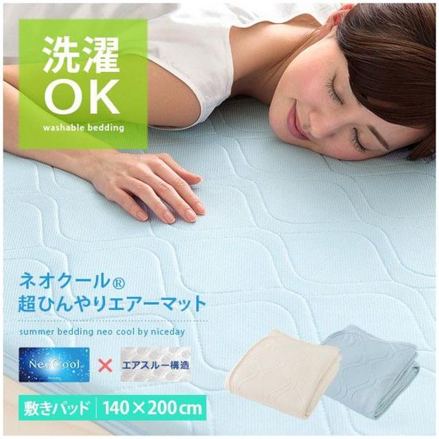 冷感敷きパッドダブル 夏寝具