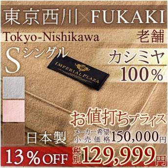 西川 カシミヤ毛布 シングル 西川産業 東京西川 日本製 カシミア100% 純毛毛布 ブランケット シングル