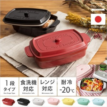お弁当箱 おしゃれ 1段 ココポット レクタングル 600ml ランチボックス 弁当箱 女子 レディース 男性 レンジ対応 食洗器対応 仕切り付き 日本製