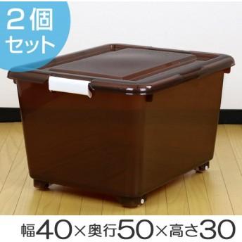 収納ボックス キャスター付き スモーク ブラウン 幅40×奥行50×高さ30cm フタ付き 深型 2個セット ( 衣装ケース 収納 収納ケース クローゼット収納 )