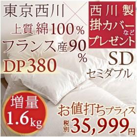 羽毛布団 セミダブル 東京西川  [お年玉特典付] 西川産業 DP380 フランス産 ダウン90% 増量1.6kg
