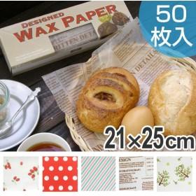 ワックスペーパー 21.8×25cm 50枚 ( ペーパーナプキン 紙ナプキン 紙製 耐油 )