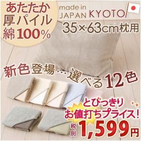 ピロケース/35×63cm/日本製/パイル綿100%/リバーシブル(35×63cm用)枕(大人サイズ)