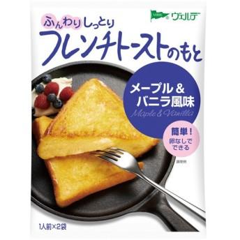 ヴェルデ フレンチトーストのもと メープル&バニラ風味 1人前×2袋 キユーピー 代引不可