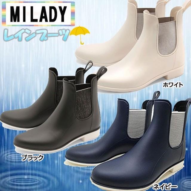 MILADY(ミレディ—) ショートレインブーツ長靴 ML751 ML752(RO) 【レディース】
