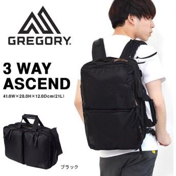 3WAY ビジネス バッグGREGORY グレゴリー ASCEND 3 アセンド3ウェイ メンズ 21L 日本正規品 バッグ リュックサック ショルダーバッグ 手提げ