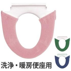 便座カバー 洗浄暖房専用 コムフォルタ4 ( トイレ 便座カバー 洗浄暖房 )