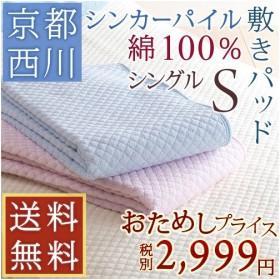 敷きパッド シングル 京都西川   パイル敷パッド ウォッシャブル 丸洗いOK ベッドパッド ベッドパット兼用シングル 送料無