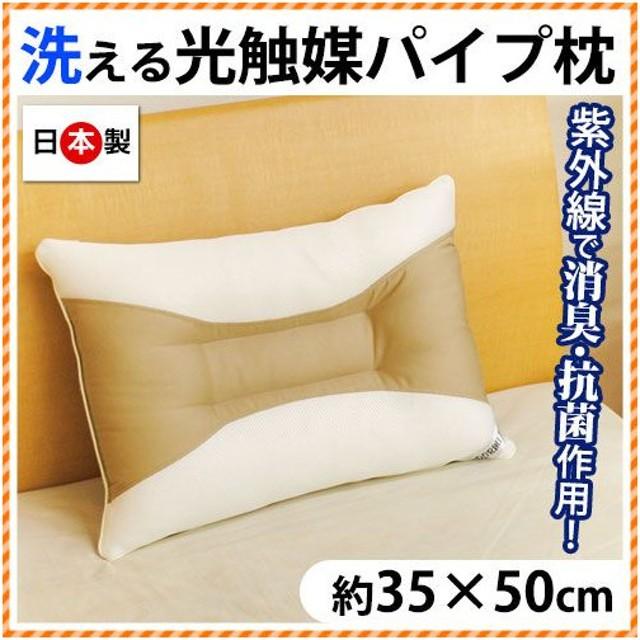 枕 まくら マクラ 洗える枕 35×50cm 日本製 光触媒パイプ ハニカムメッシュ くぼみ型 快眠枕