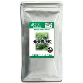 元気青汁粒 約3か月分 T-712 サプリメント 送料無料