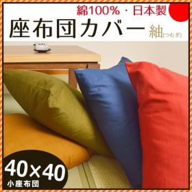 座布団カバー 小座布団(40×40cm) 日本製 綿100% 紬(つむぎ) 座ぶとんカバー