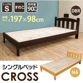 すのこベッド フレーム本体 〔シングルサイズ〕 ダークブラウン 『CROSS』 木目調〔代引不可〕