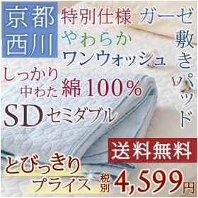 敷きパッド セミダブル 西川   綿100% ウォッシャブル 丸洗いOK 京都西川 ベッドパッド兼用