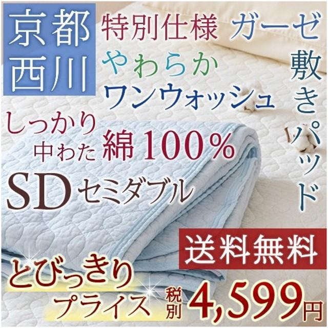 全品P5倍★敷きパッド セミダブル 西川   綿100% ウォッシャブル 丸洗いOK 京都西川 ベッドパッド兼用