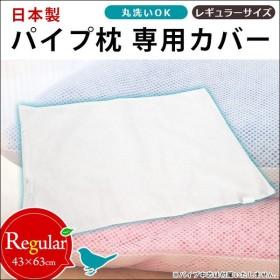 パイプ枕専用 メッシュ替え側カバー 43×63cm レギュラー 日本製