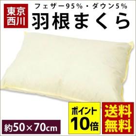枕 まくら マクラ 羽根枕 まくら 50×70cm 東京西川 フェザー枕 羽根まくら